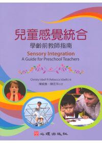 兒童感覺統合:學齡前教師指南