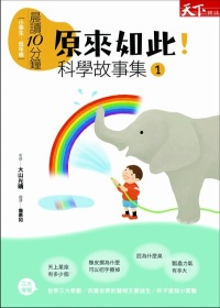 小學生晨讀10分鐘 : 原來如此!科學故事集1