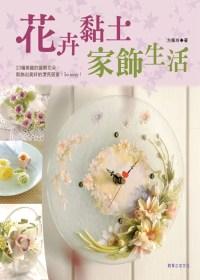 花卉黏土家飾