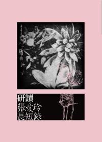 研讀張愛玲長短錄 /