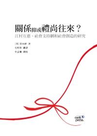 關係抑或禮尚往來?:江村互惠.社會支持網和社會創造的研究
