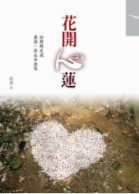 花開心蓮:陪媽媽走過最後一段生命旅程