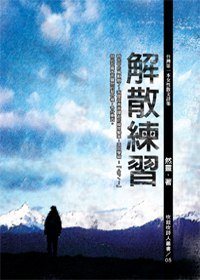 解散練習:台灣第一本女性散文詩集
