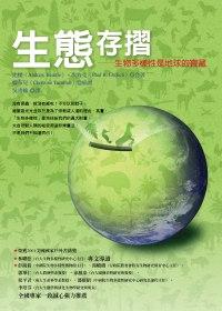 生態存摺:生物多樣性是地球的寶藏