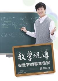 教學視導:促進教師專業發展