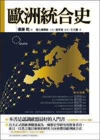 歐洲統合史