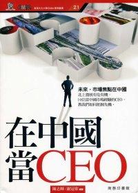 在中國當CEO