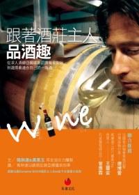 跟著酒莊主人品酒趣:從深入酒鄉亞爾薩斯認識葡萄開始,到選擇最適合自己一瓶酒