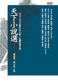 天下小說選,1970-2010世界中文小說(台灣及海外卷)