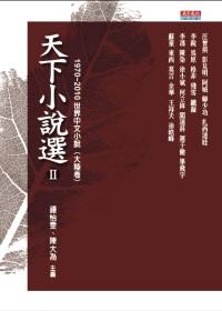 天下小說選,1970-2010世界中文小說(大陸卷)