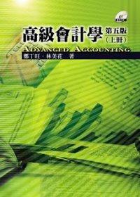 高級會計學(第五版)