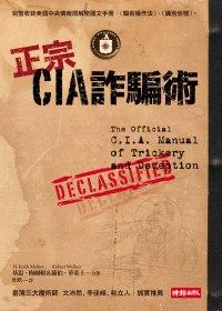 正宗CIA詐騙術