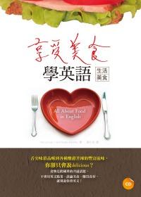 享受美食學英語:生活美食