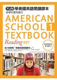 FUN學美國英語閱讀課本:各學科實用課文(1)