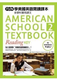 FUN學美國英語閱讀課本:各學科實用課文(2)