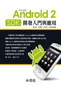 Android 2 SDK開發入門與應用