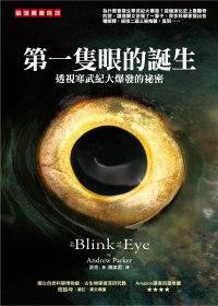 第一隻眼的誕生:透視寒武紀大爆發的祕密