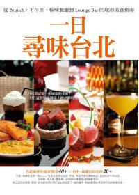 一日尋味台北:從Brunch.下午茶.極味餐廳到Lounge Bar的城市美食指南