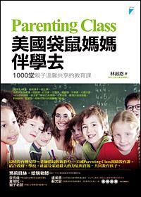 美國袋鼠媽媽伴學去:1000堂親子溫馨共享的教育課