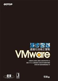 漫步雲端:虛擬化技術之實戰VMware