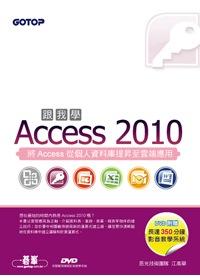 跟我學Access 2010:將Access從個人資料庫提昇至雲端應用