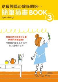 從最簡單的線條開始:簡單插畫BOOK(3)