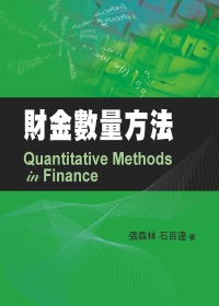 財金數量方法 =  Quantitative methods in finance /