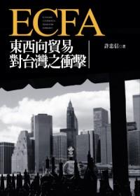 ECFA東西向貿易對台灣之衝擊