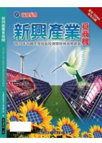 新興產業覓商機:2010中國大陸地區投資環境與風險調查