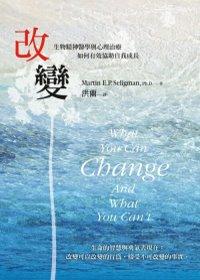 改變:生物精神醫學與心理治療如何有效協助自我成長