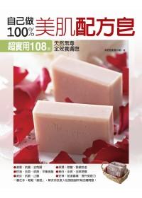 自己做100%美肌配方皂:超實用108款天然無毒全效養膚皂