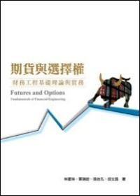 期貨與選擇權 :財務工程基礎理論與實務