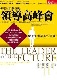 你也可以參加的領導高峰會 : 給未來領袖的27堂課 /