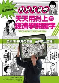 NHK教你天天用得上的經濟學關鍵字