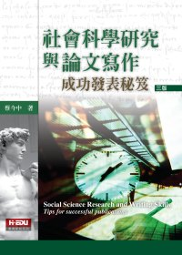 社會科學研究與論文寫作 : 成功發表秘笈 = Social science research and writing skills : tips for successful publications /