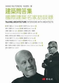 建築問答集 =Talking architecture interviews with architeces :國際建築名家訪談錄(另開視窗)