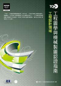 TQC+工程圖學與機械製圖認證指南(附光碟)