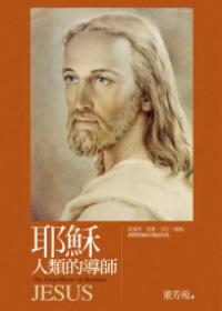 耶穌:人類的導師