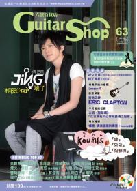 六弦百貨店第63輯(附1VCD+MP3 )
