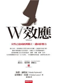 W效應:女性已達成經濟獨立,邁向影響力