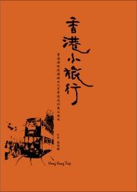 香港小旅行 :  重溫傳統情懷與世代更替後的雋永港味 /