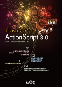 Flash CS5 ActionScript 3.0遊戲開發