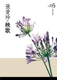 秧歌[張愛玲典藏新版]