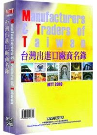 MTT2010台灣出進口廠商名錄