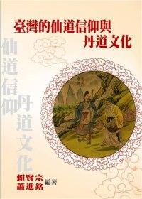 臺灣的仙道信仰與丹道文化 /