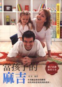 當孩子的麻吉 :  你想做一個成功的母親或者父親嗎? /