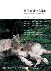 為什麼要一直旅行:與狼犬威爾菲的閃閃發光之旅