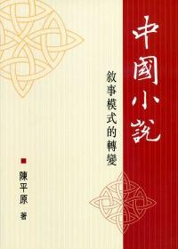 中國小說敘事模式的轉變