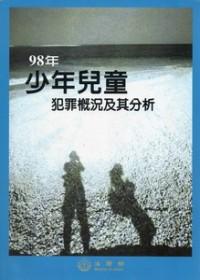 98年少年兒童犯罪概況及其分析