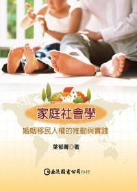 家庭社會學:婚姻移民人權的推動與實踐